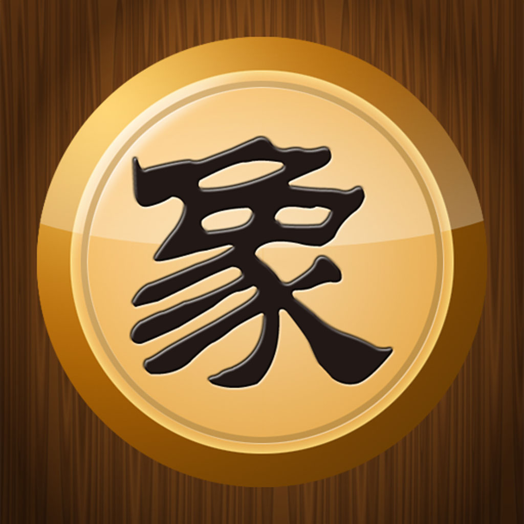 中国象棋游戏_中国象棋游戏下载图片
